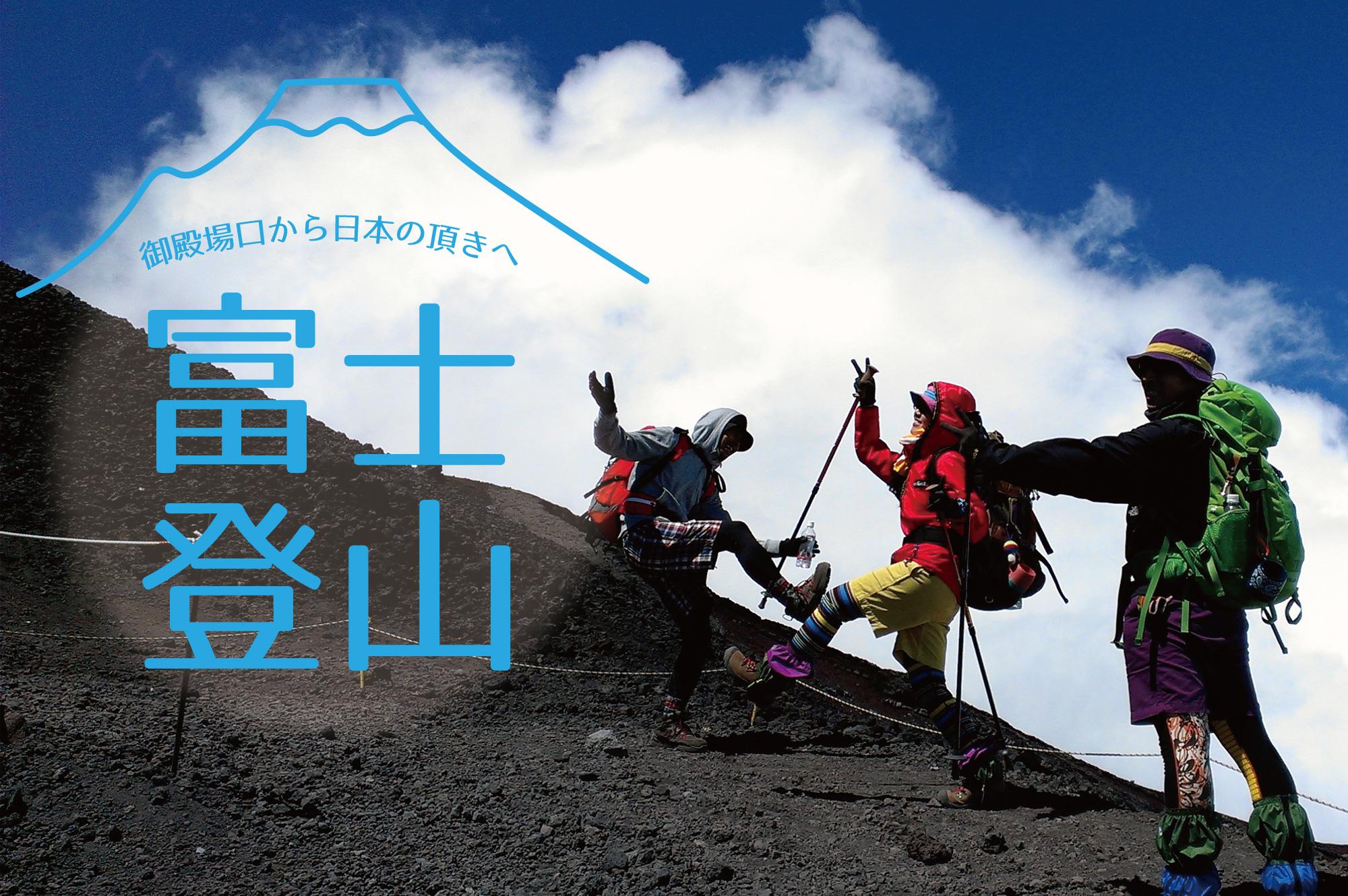 御殿場口から日本の頂へ</br>御殿場口から登る富士登山
