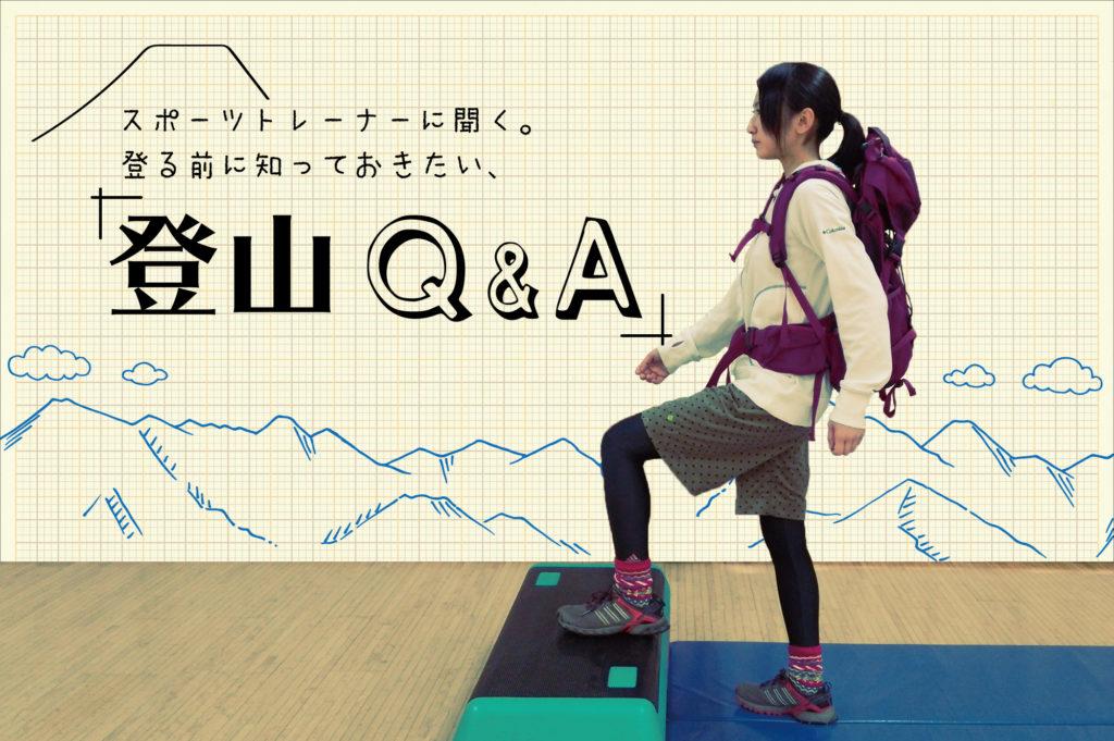 スポーツトレーナーに聞く。<br>登る前に知っておきたい登山Q&A