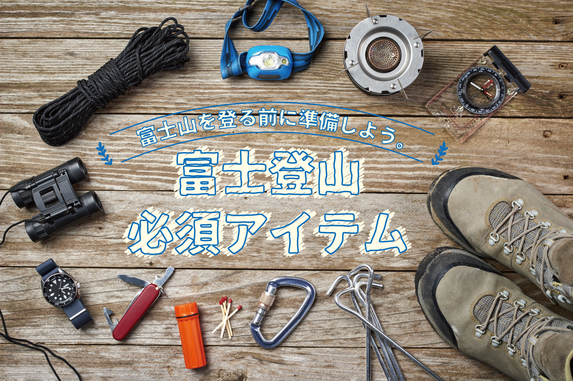 富士山を登る前に準備しよう。<br>富士登山必須アイテム