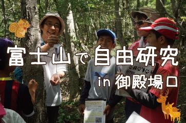 富士山で自由研究in御殿場口