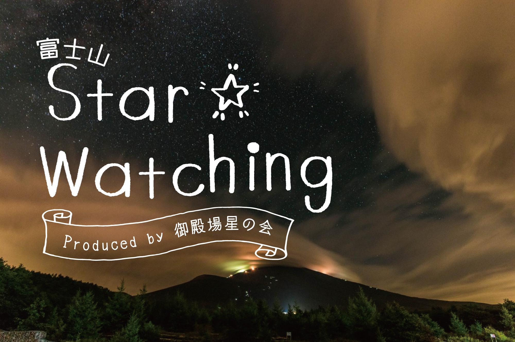御殿場口で星空観察しませんか?</br>富士山スターウォッチング