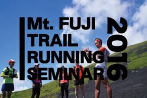 トレイルランニングセミナー2016