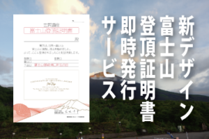富士山満月トレッキング催行中止のお知らせ