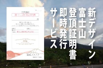 富士山登頂証明書即時発行サービス