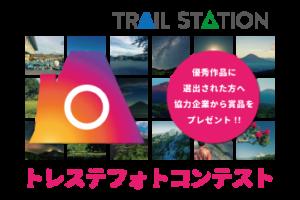 富士山スターウォッチング催行中止のお知らせ