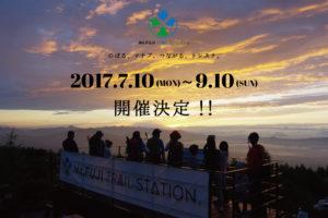 トレステ2017開催決定!!