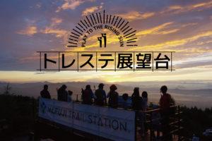 アンケートに答えて無料で即時発行<br>富士山登頂証明書