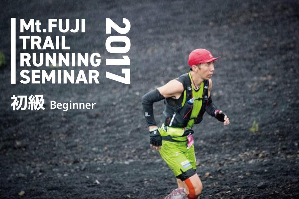 マウントフジトレイルランニングセミナー2017初級