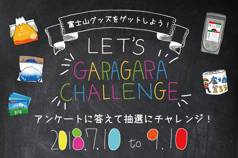 富士山グッズをゲットしよう!「LET'S GARAGARA CHALLENGE」
