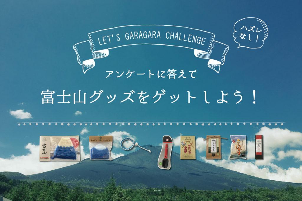 アンケートに答えて、富士山グッズをゲットしよう!
