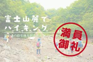 富士山麓でハイキングの募集は満員御礼にて終了いたしました。