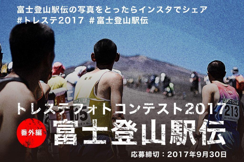 トレステフォトコンテスト<br>【番外編:富士登山駅伝】