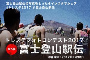トレステフォトコンテスト【番外編:富士登山駅伝】