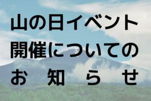 明日8月11日(金)山の日イベント開催についてのお知らせ