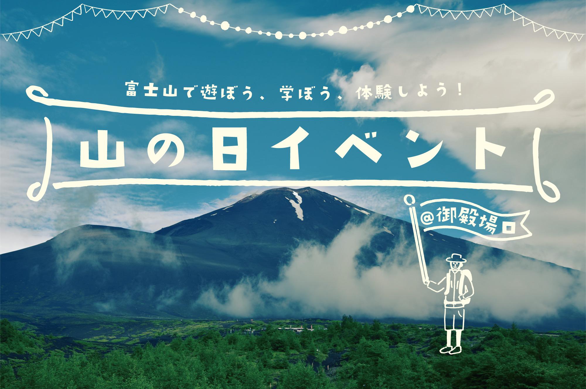 山の日イベント@御殿場口 富士山で遊ぼう、学ぼう、体験しよう!