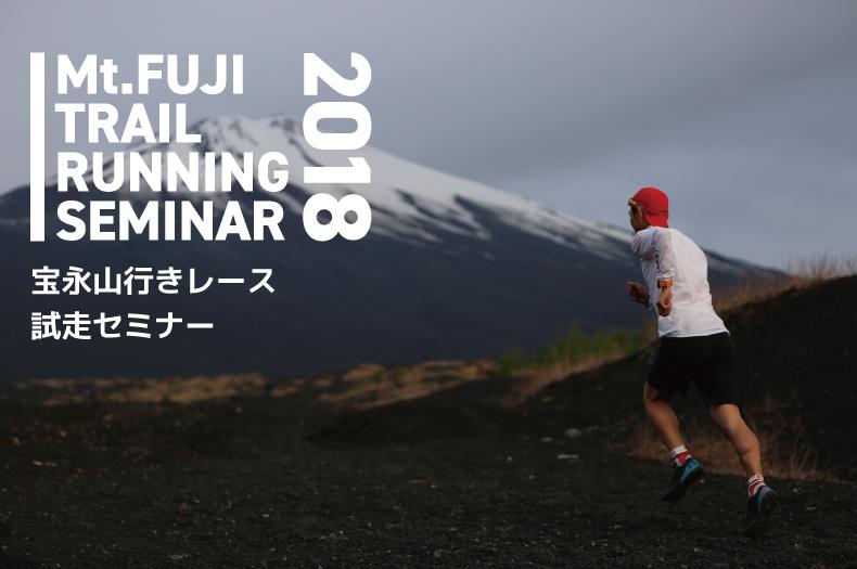 マウントフジトレイルランニングセミナー2018 「宝永山行きレース試走セミナー」