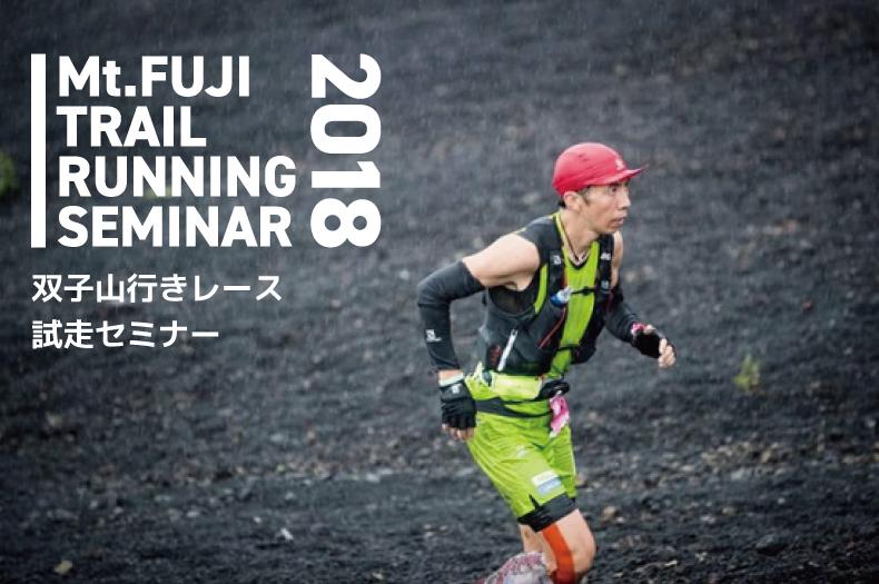 マウントフジトレイルランニングセミナー2018「双子山行きレース試走セミナー」