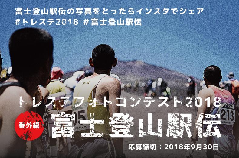 トレステフォトコンテスト2018:番外編 富士登山駅伝