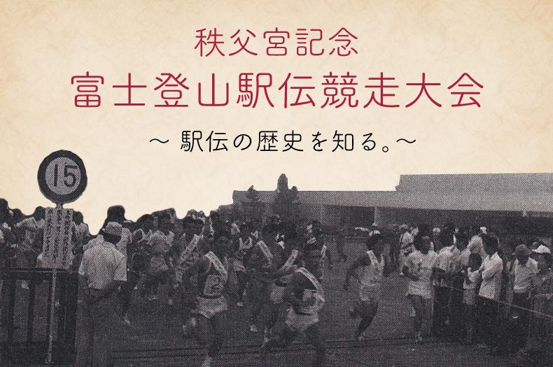 秩父宮記念 富士登山駅伝競争大会 〜駅伝の歴史を知る。〜
